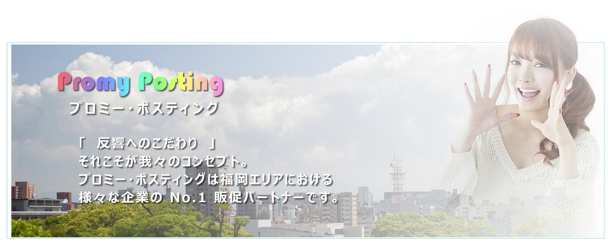 プロミー・ポスティング:「反響へのこだわり」をコンセプト。福岡エリアのNO.1販促パートナーです。